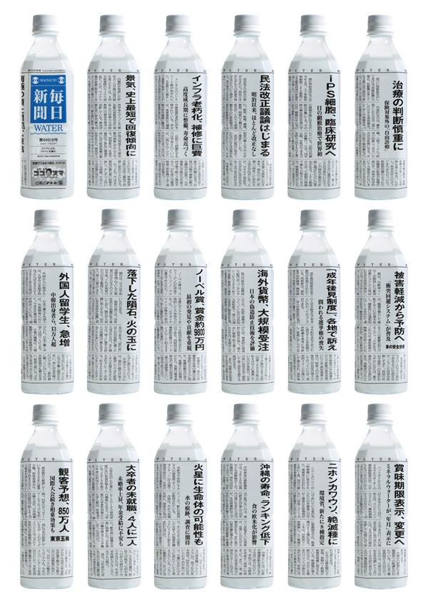 News-Bottle-Yoshinka-Ono-Shejipi-03