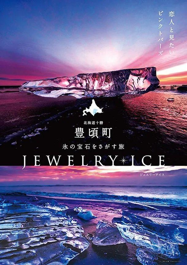 2020 日本观光海报大赏出炉!这才是旅游海报设计的正确打开方式啊