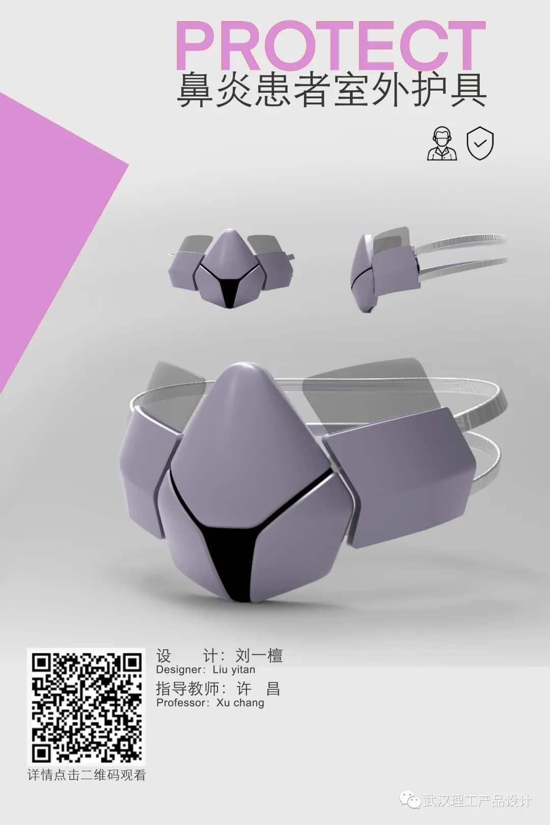 毕业设计展 | 武汉理工大学产品设计专业