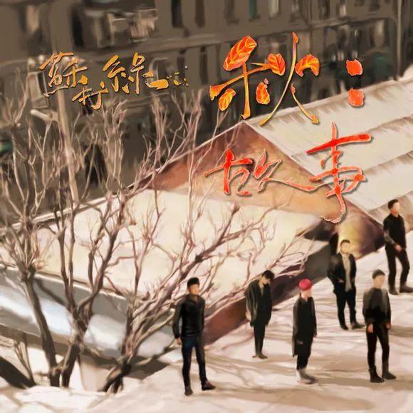 因版权问题,苏打绿改名「魚丁糸」,还推出了新logo、海报!