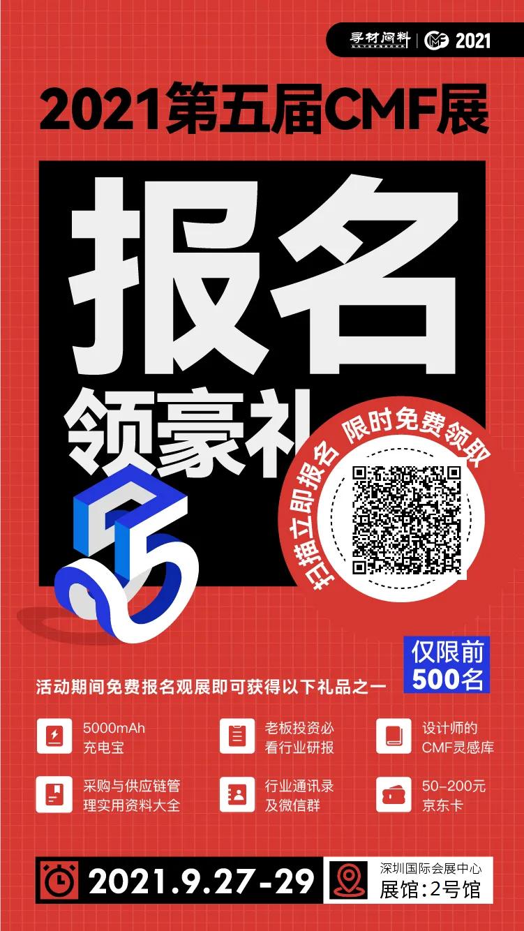 2021深圳超火的国际CMF展,设计师你get了吗?